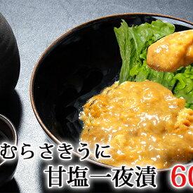【ふるさと納税】北海道礼文島産 むらさきうに甘塩一夜漬60g×2 【魚貝類・ウニ・雲丹・魚貝類・加工食品・むらさきうに・うに・甘塩一夜漬】