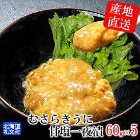 【ふるさと納税】北海道礼文島産 むらさきうに甘塩一夜漬60g×5 【魚貝類・ウニ・雲丹・加工食品・むらさきうに・ムラサキウニ・甘塩一夜漬・うに】