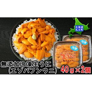 【ふるさと納税】北海道礼文島産 無添加冷凍生うに(エゾバフンウニ)40g×2個 【魚貝類・ウニ・雲丹・エゾバフンウニ】