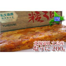 【ふるさと納税】北海道礼文島産 塩うに200g 【魚貝類・ウニ・雲丹・加工食品・塩うに】