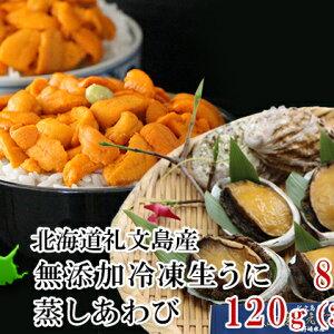 【ふるさと納税】北海道礼文島産 無添加冷凍生うに80g×2種・蒸しあわび120g(3〜6個) 【魚貝類・ウニ・雲丹・魚介類・あわび・アワビ・鮑・エゾバフンウニ・キタムラサキウニ】