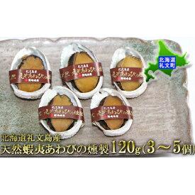 【ふるさと納税】北海道礼文島産 天然蝦夷あわびの燻製120g(3〜5個)  【魚介類・あわび・アワビ・鮑・あわびの燻製】