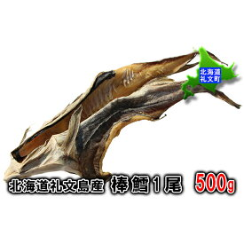 【ふるさと納税】北海道礼文島産 棒鱈1尾 500g 【魚貝類・干物・鱈・たら・タラ】