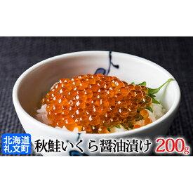 【ふるさと納税】秋鮭いくら醤油漬け200g 【魚貝類・いくら・魚卵・魚貝類・加工食品】