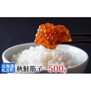 【ふるさと納税】秋鮭筋子500g 【魚介類・魚貝類・加工食品・魚卵】