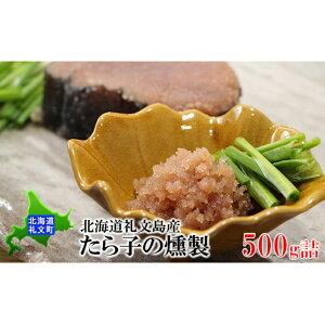 【ふるさと納税】北海道礼文島産 たら子の燻製 500g 【魚貝類・たらこ・加工食品・燻製・たら子の燻製・タラコ・500g】