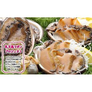 【ふるさと納税】【礼文島リボンプロジェクト】北海道礼文島産 急速冷凍アワビ500g×2 【魚介類・あわび・アワビ・鮑】