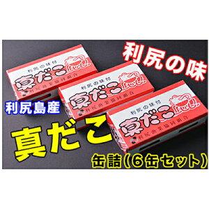 【ふるさと納税】利尻の味付 真だこ缶詰110g×6個 【魚貝類・タコ・缶詰】
