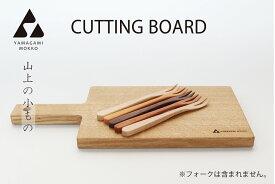 【ふるさと納税】山上木工 カッティングボード