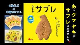 【ふるさと納税】クマヤキサブレ(4枚入り)の4箱セット