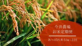 【ふるさと納税】【定期便】今井農場 あっぱれ米5kg×3回(3ヵ月連続)
