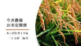 【ふるさと納税】【定期便】今井農場 あっぱれ米10kg×12回(毎月)