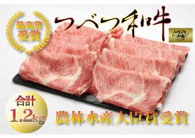 【ふるさと納税】つべつ和牛 すき焼き肉(肩ロース)1.2kg(300g×4)