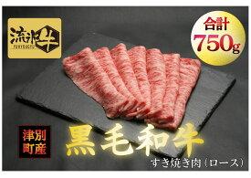 【ふるさと納税】流氷牛 すき焼き肉(ロース)750g