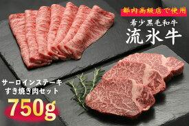 【ふるさと納税】流氷牛 ステーキ&すき焼きSET(S)