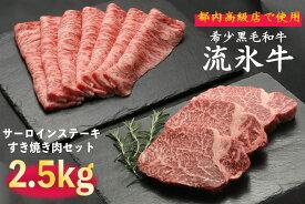 【ふるさと納税】流氷牛 ステーキ&すき焼きSET(M)