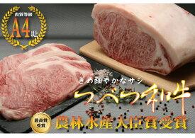 【ふるさと納税】つべつ和牛 ステーキ(サーロイン)200g