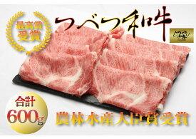 【ふるさと納税】『つべつ和牛』 すき焼き肉600g [300g×2](肩ロース)