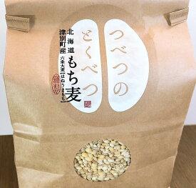 【ふるさと納税】津別町産 もち麦『つべつのとくべつ』