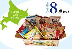 【ふるさと納税】サンマルコ食品 冷凍食品(8品)詰め合わせ