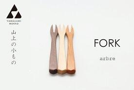 【ふるさと納税】山上木工 木製フォークセット(10本セット)