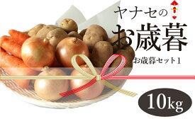 【ふるさと納税】ヤナセ農園 お歳暮セット1 10kg