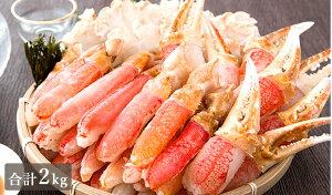【ふるさと納税】生冷ずわい蟹しゃぶしゃぶセット 2kg【3101】