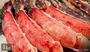 【ふるさと納税】北海道産 生たらば蟹 むき脚 しゃぶしゃぶ・焼きガニ用【030003】