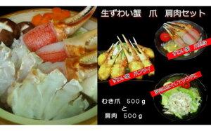 【ふるさと納税】生ずわい蟹 むき爪セット【030005】