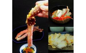 【ふるさと納税】北海道産 生たらば蟹 まるごとセット【4302】