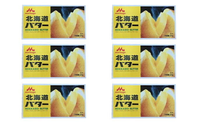 【ふるさと納税】森永北海道バター 200g×6個 【乳製品/バター】