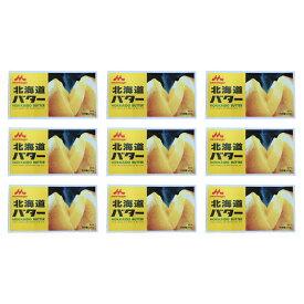 【ふるさと納税】森永北海道バター 200g×9個 【乳製品/バター】
