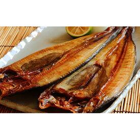 【ふるさと納税】オホーツク海前浜沖産ほっけの開き6枚 【魚貝類・干物・ホッケ】