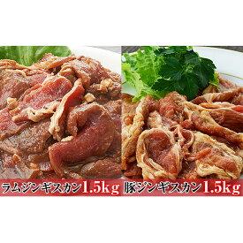 【ふるさと納税】オホーツク佐呂間 老舗精肉店特製 ラムジンギスカン1.5kg・豚ジンギスカン1.5kgセット 【羊肉・ラム肉・お肉・豚肉・焼肉・バーベキュー】 お届け:2020年3月下旬より順次出荷