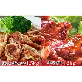 【ふるさと納税】オホーツク佐呂間 老舗精肉店特製 豚ジンギスカン1.5kg・牛サガリ1.2kgセット 【お肉・豚肉・牛肉・焼肉・バーベキュー】 お届け:2020年3月下旬より順次出荷
