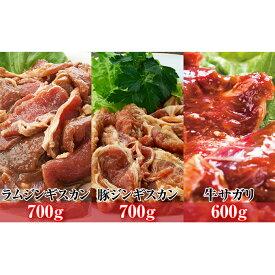 【ふるさと納税】オホーツク佐呂間 老舗精肉店特製 ラムジンギスカン700g・豚ジンギスカン700g・牛サガリ600gセット 【羊肉・ラム肉・牛肉・お肉】 お届け:2020年3月下旬より順次出荷