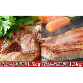 【ふるさと納税】オホーツク佐呂間 老舗精肉店特製 サロマ豚 薄切り1.3kg・厚切り1.3kgセット 【お肉・豚肉・ロース・豚肉炒め物】 お届け:2020年3月下旬より順次出荷