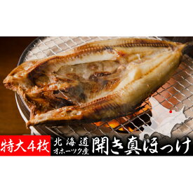 【ふるさと納税】北海道オホーツク産 開き真ほっけ特大4尾 【魚貝類・干物・ホッケ】