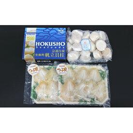 【ふるさと納税】冷凍帆立貝柱500g&つぶ貝開き240gセット 【魚貝類・帆立・ホタテ・魚介類】
