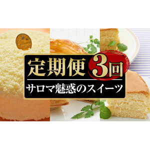 【ふるさと納税】オホーツクサロマ魅惑のスイーツ 3回定期便 【定期便・チーズケーキ・お菓子・ケーキ・アップルパイ・スイーツ】