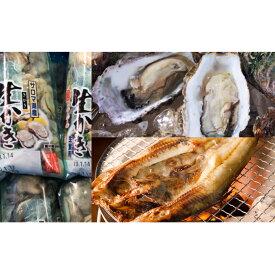 【ふるさと納税】オホーツクサロマ産カキ殻付き2年貝2.5kg・1年貝むき身400g・開き真ほっけ(中)8尾セット 【定期便・魚介類・カキ・牡蠣・魚貝類・干物・ホッケ】 お届け:2020年11月〜2021年2月末まで ※年末年始はお届けできません。出荷不可期間:12月23日〜1月15日