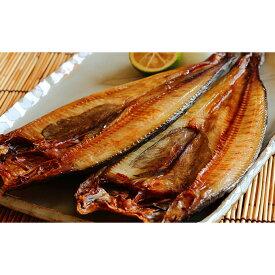 【ふるさと納税】ほっけの開き4枚(中) オホーツク海前浜沖産 【魚貝類・干物・ホッケ】
