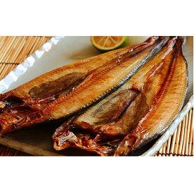 【ふるさと納税】ほっけの開き8枚(中) オホーツク海前浜沖産 【魚貝類・干物・ホッケ】