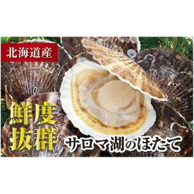 【ふるさと納税】大粒!オホーツク産 冷凍ほたて貝柱(S〜M)1kg 【魚貝類・帆立・ホタテ・貝柱】