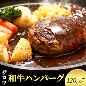 【ふるさと納税】サロマ和牛ハンバーグ120g×7個【オホーツク佐呂間】 【お肉・牛肉・ハンバーグ・サロマ和牛ハンバーグ】