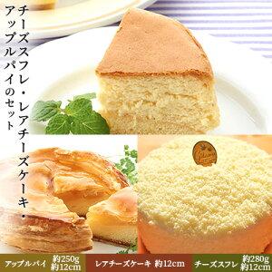 【ふるさと納税】チーズスフレ・レアチーズケーキ・アップルパイのセット 【ケーキ・お菓子・チーズケーキ・アップルパイ・スイーツ】