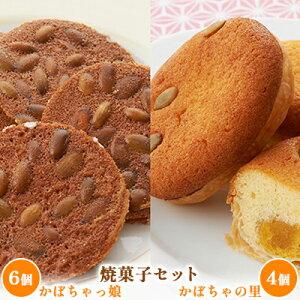 【ふるさと納税】佐呂間銘菓「かぼちゃっ娘」6個「かぼちゃの里」4個セット 【クッキー・焼菓子・チョコレート・お菓子・詰合せ】
