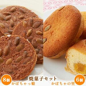 【ふるさと納税】佐呂間銘菓「かぼちゃっ娘」8個「かぼちゃの里」6個セット 【クッキー・焼菓子・チョコレート・お菓子・詰合せ】