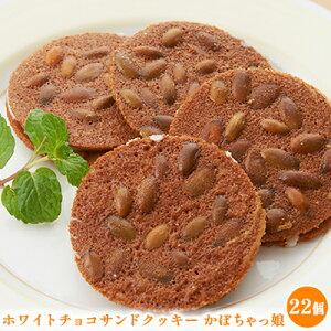 【ふるさと納税】佐呂間銘菓ホワイトチョコサンドクッキー「かぼちゃっ娘」22個 【お菓子・焼菓子・クッキー】
