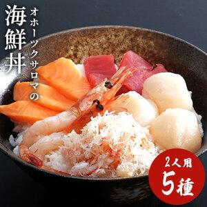 【ふるさと納税】なまら美味い!これがサロマの海鮮丼!5種(2人用) 【魚介類・魚貝類・加工食品・海老・ホタテ・甘エビ・カニ・マグロ・サーモン】
